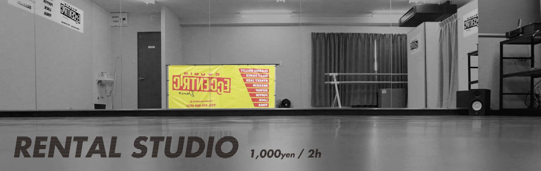 RENTAL STUDIO [1,000yen / 2h]